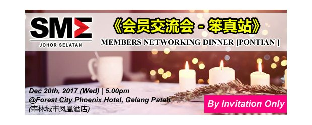 2017 SMEJS MEMBERS NETWORKING DINNER - PONTIAN [BY INVITATION ONLY] (DEC 20, WED)<br>柔南中小企业公会《会员交流会 �C笨真站》