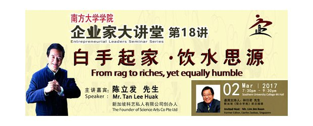 "2017 ENTREPRENEURIAL LEADERS SEMINAR SERIES �C 18th SERIES (MAR 2, THUR)<br>""企业家大讲堂 2017""系列讲座会(系列第18 场)"