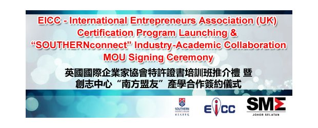 "[BY INVITATION ONLY] MEMORANDUM OF UNDERSTANDING (MOU) SIGNING CEREMONY BETWEEN EICC SOUTHERN UNIVERSITY COLLEGE AND SMEJS (APRIL 24, MON)<br>""南方���I育才志�I中心与柔南中小企业公会 - 英�����H企�I家�f��特�S�C��培�班推介�Y暨��志中心""南方盟友""�a�W合作备忘录签署仪式""【只限受邀人士】"