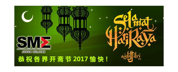 SELAMAT HARI RAYA AIDILFITRI 2017 <br>恭祝各界开斋节2017愉快!