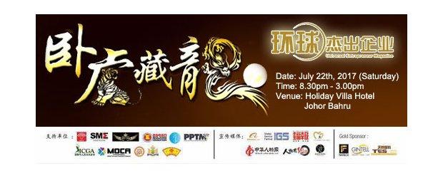 "6th SHARING SUCCESS SEMINAR (JULY 22, SAT)<br>第六届""卧虎藏龙""全国巡回成功企业分享大会 (7月22日, 星期六)"