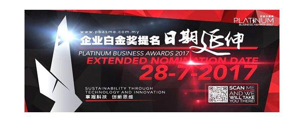 "(CLOSING DATE EXTENDED) PLATINUM BUSINESS AWARD 2017 (JULY 28, FRI)<br>2017年度企业白金奖之""创新思维,掌握科技"" [延迟截止日期]"