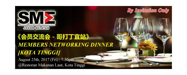 2017 SMEJS MEMBERS NETWORKING DINNER - KOTA TINGGI [BY INVITATION ONLY] (AUG 25, FRI)<br>柔南中小企业公会《会员交流会 - 哥打丁宜站》