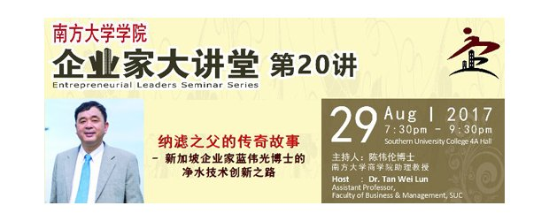 "2017 ENTREPRENEURIAL LEADERS SEMINAR SERIES �C 20th SERIES (AUG 29, TUE)<br>""企业家大讲堂 2017""系列讲座会(系列第20 场)"