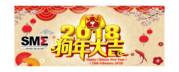 HAPPY CHINESE NEW YEAR 2018 (FEB 16, FRI)<br>《恭祝各界2018年新年愉快!》