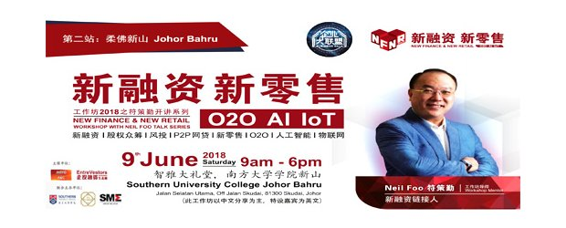 NEW FINANCE & NEW RETAIL WORKSHOP WITH NEIL FOO TALK SERIES (O2O AI IOT) (JUNE 9, SAT)<br>《新融资 新零售O2O AI IoT》工作坊2018 -新山站 6月9日(星期六)