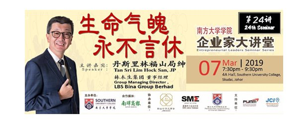 "2018 ENTREPRENEURIAL LEADERS SEMINAR SERIES �C 24th SERIES (MAR 7, THURS)<br>""企业家大讲堂 2019""系列讲座会(系列第24 场)"