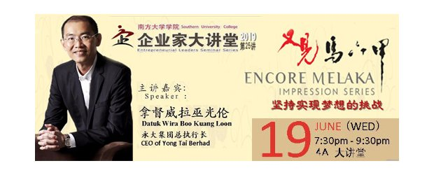 "2019 ENTREPRENEURIAL LEADERS SEMINAR SERIES �C 25th SERIES (JUNE 19, WED)<br>""企业家大讲堂 2019""系列讲座会(系列第25 场)"