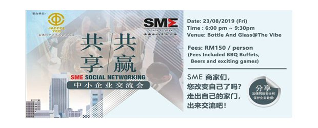 "SOCIAL NETWORKING EVENT (AUGUST 23, FRI)<br>""共享共赢""交流晚宴"