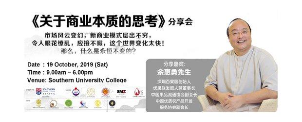 """南方大学学院 """"关于商业本质的思考"""" 企业家分享会   10月19日(星期六)<br>Seminar on """"The Nature of Business"""""""