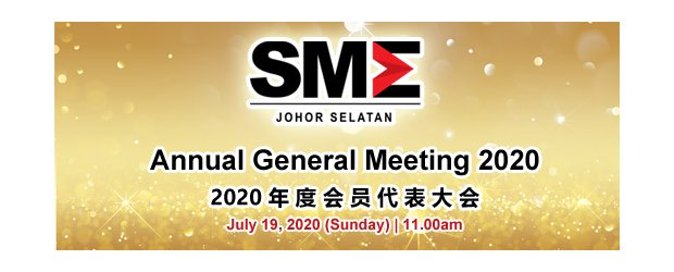 "SMEJS ANNUAL GENERAL MEETING 2020 (JULY 19, SUN) ""柔南中小企业公会 ― 2020年度会员大会"""